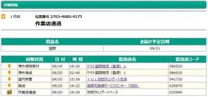 20140921_21_44配送01
